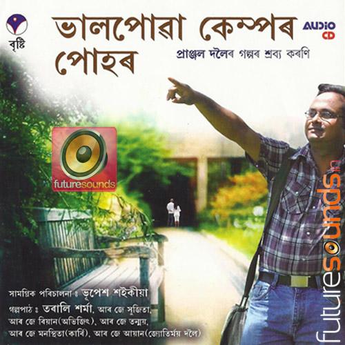 Bhalpuwa Campor MP3