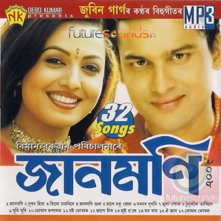 Jaanmoni Anjana MP3 Songs 2008