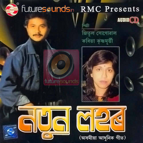Natun Lahar - Jitul Sonowal MP3 Songs