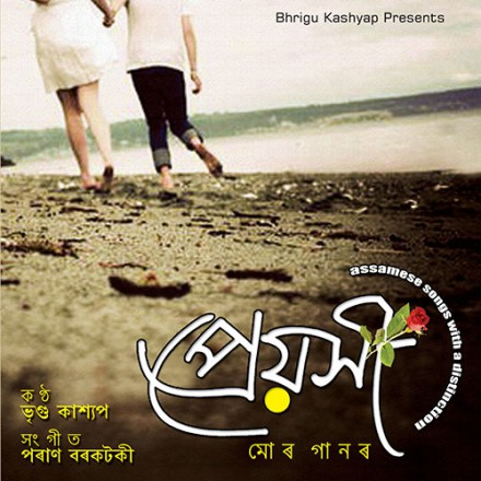 Preyokhi Assamese MP3 Songs