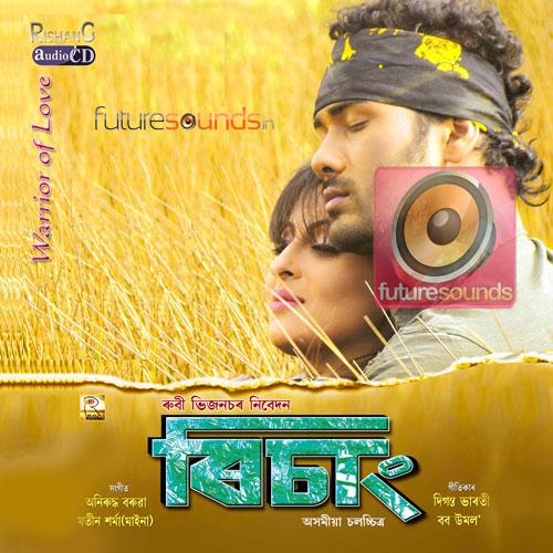 Rishang - Assamese Movie