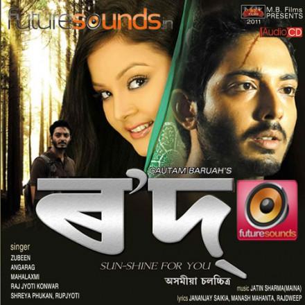 Rowd (Sunshine) Assamese Movie