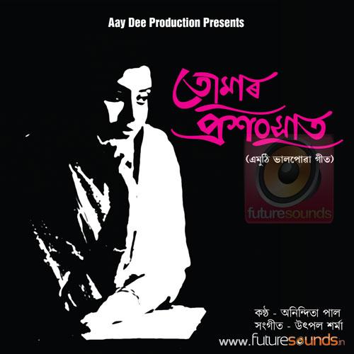 Tumar Prasangshat - Anindita Paul MP3 Songs
