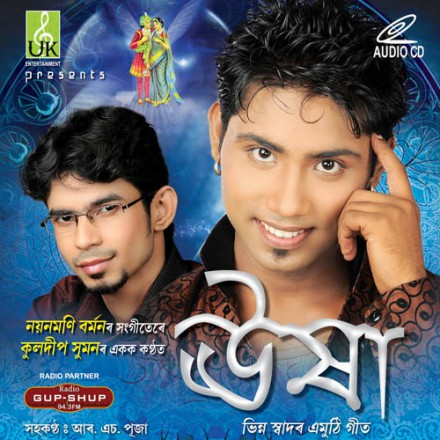 Uxhaa Assamese Album MP3 Songs