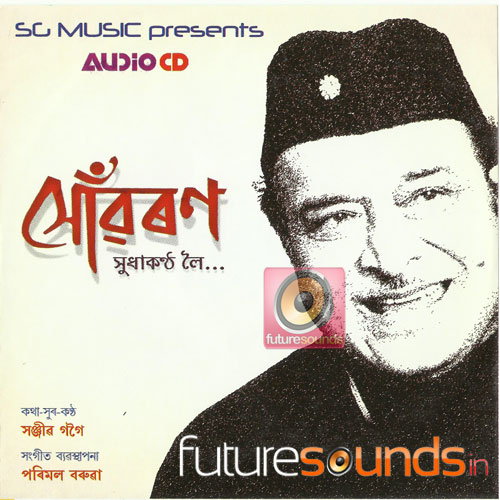 Xuaran Assamese MP3 Songs
