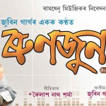 Zubeen Garg - Runjun MP3 Songs