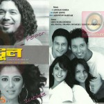 Hengool Theatre MP3 Songs