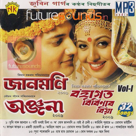 Jaanmoni Anjana MP3 Songs 2009