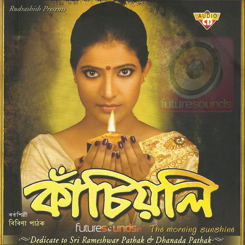 Kaasiyoli MP3 Songs - Birina Pathak