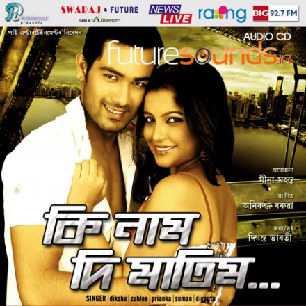 Ki Naam Di Matim MP3 Songs