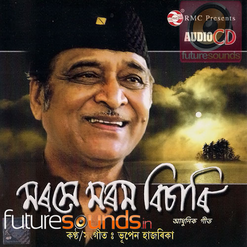 Morome Morom Bisare - Bhupen Hazarika MP3 Songs