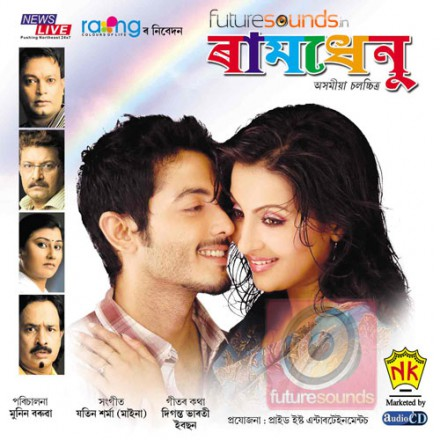 Raamdhenu MP3 Songs
