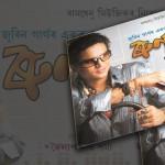 Zubeen Garg Runjun Promo