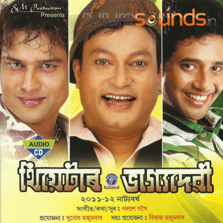 Theatre Bhagyadevi MP3 songs