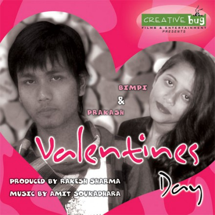Valentine Day Free MP3 Song